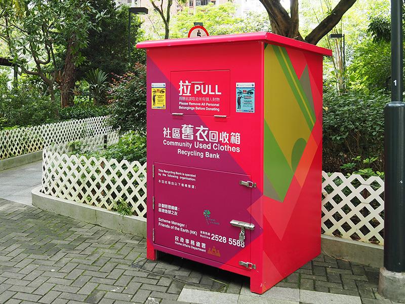 廢物.勿費 - 回收計劃
