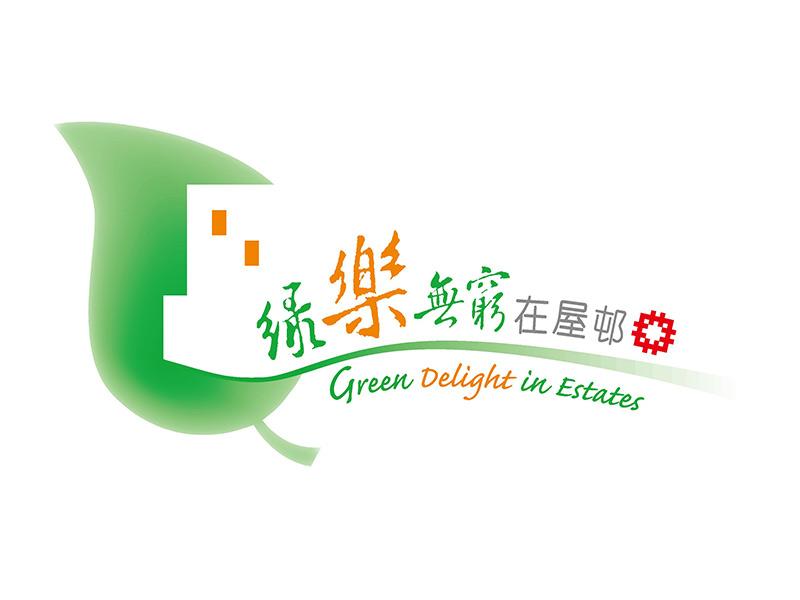 「綠樂無窮在屋邨」環保計劃