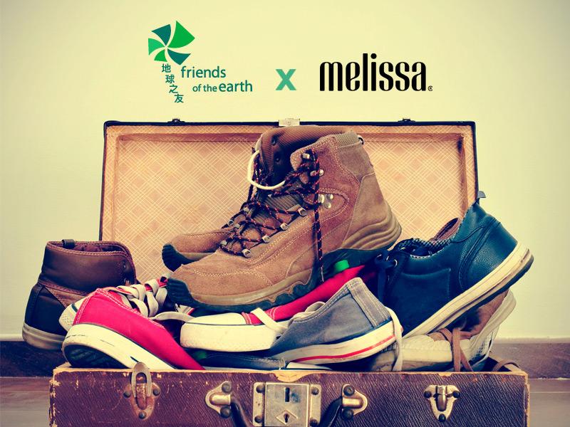 【香港地球之友 X Melissa】鞋履回收活動 2019