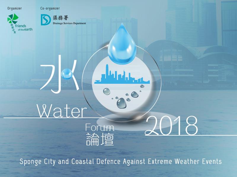 2018世界水日香港地球之友水論壇
