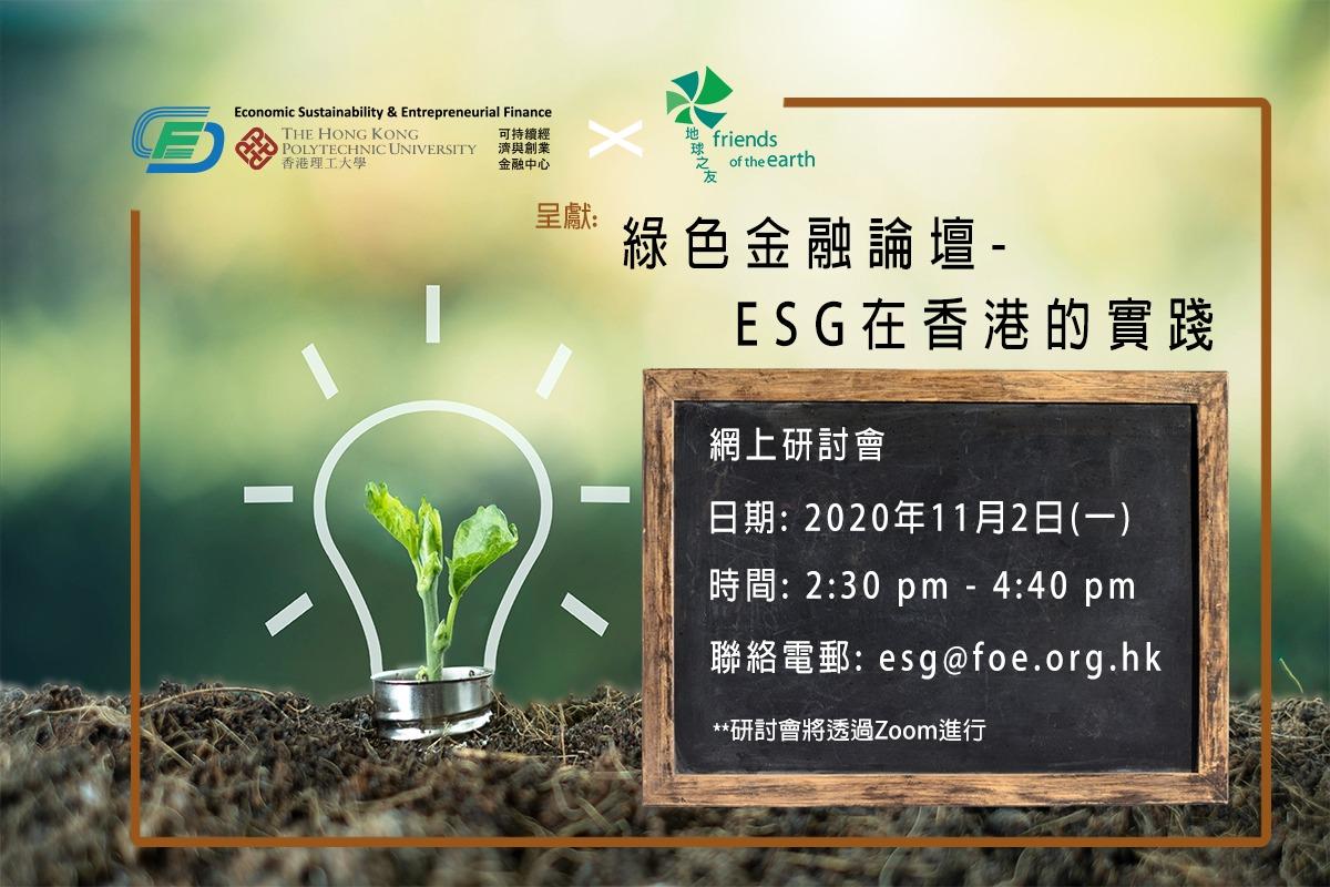 綠色金融論壇 – ESG在香港的實踐