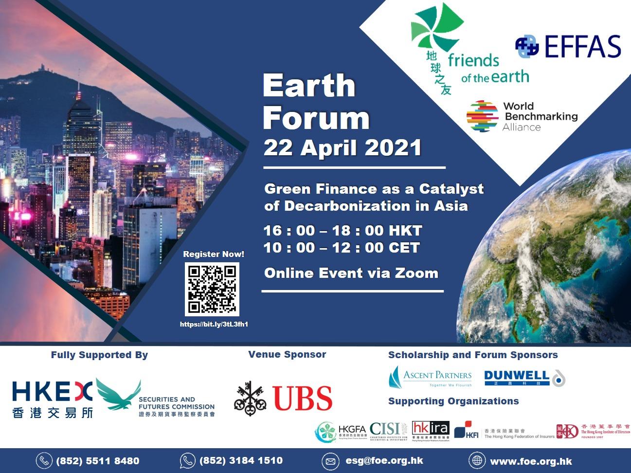 地球日論壇2021