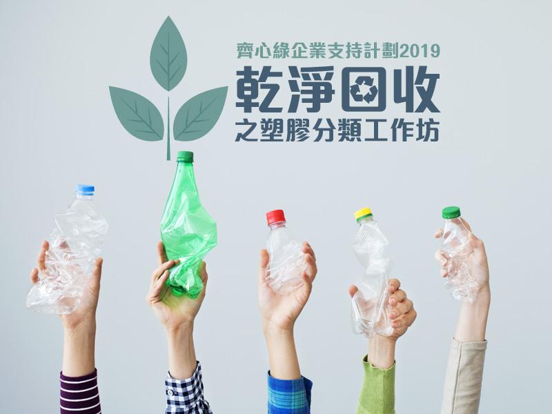 齊心綠企業支持計劃2019 - 乾淨回收之塑膠分類工作坊