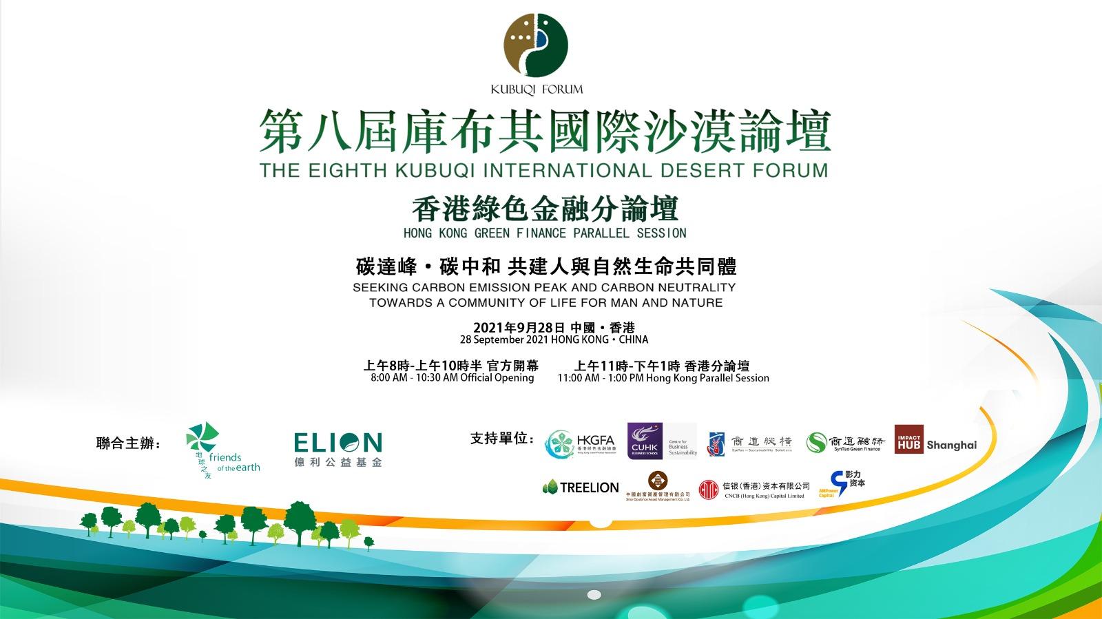 第八屆庫布其國際沙漠論壇- 香港綠色金融分論壇
