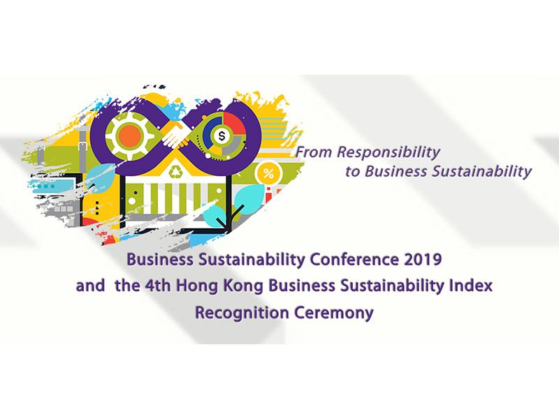 2019企業可持續發展論壇及香港企業可持續發展指數嘉許典禮