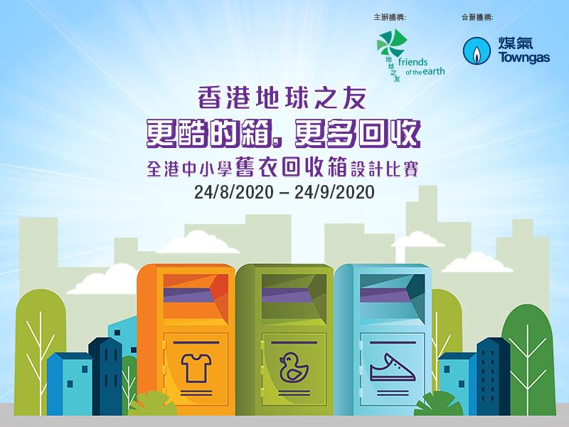 香港地球之友全港中小學舊衣回收箱設計比賽 – 更酷的箱, 更多回收