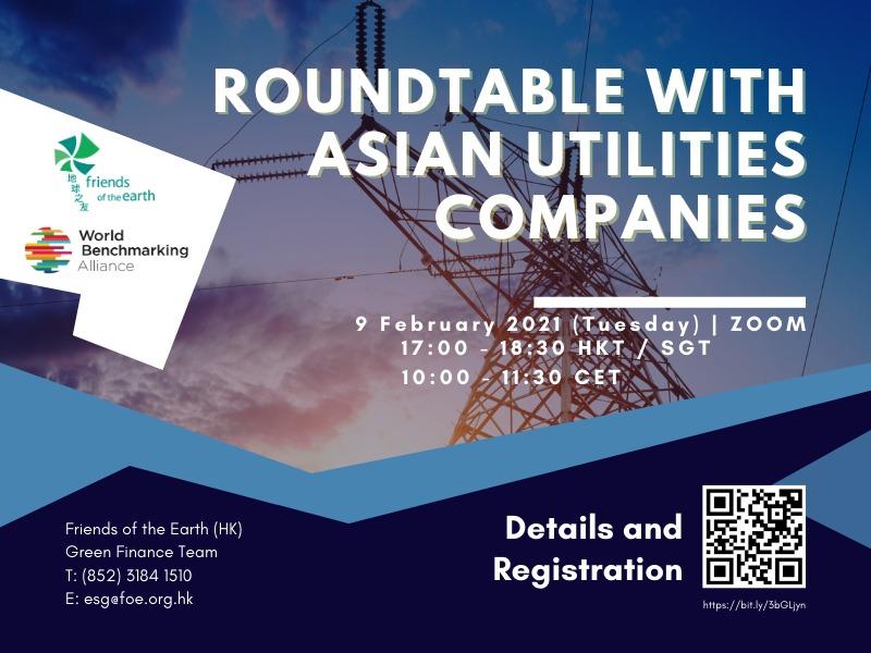 亞洲電力公司ESG表現圓桌研討會