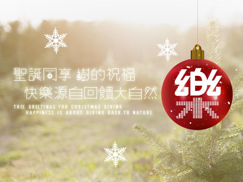 聖誕同享 樹的祝福 快樂 源自回饋大自然